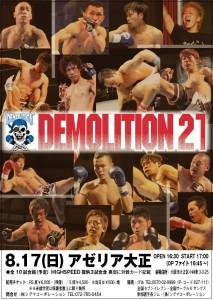 デモリッション21