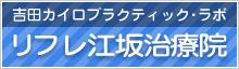 吉田カイロプラクティック・ラボ「リフレ江坂治療院」