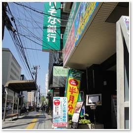 吉田カイロプラクティック・ラボ リフレ江坂
