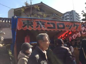 地元コロッケ店1